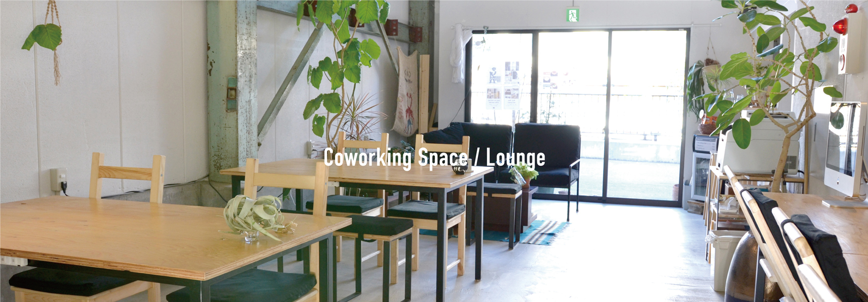 Coworking Space  コワーキングスペース