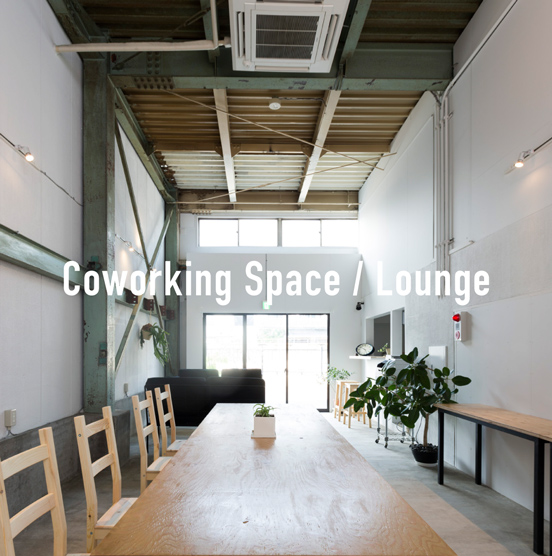 Coworking Space / Lounge コワーキングスペース
